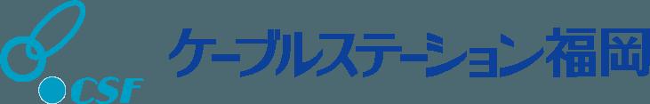 CSF ケーブルステーション福岡